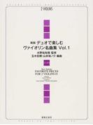 デュオで楽しむヴァイオリン名曲集 新版 Vol.1