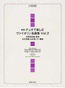 デュオで楽しむヴァイオリン名曲集 新版 Vol.2