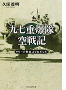 九七重爆隊空戦記 サリーの防御はゼロだった 新装版 (光人社NF文庫)(光人社NF文庫)