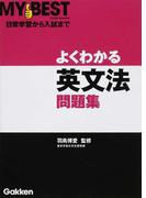 よくわかる英文法問題集 (MY BEST 日常学習から入試まで)
