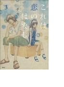 これは恋のはなし(KCx ARIA) 11巻セット(KCxARIA)