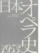 日本オペラ史 下 1953〜