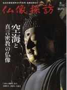 仏像探訪 第2号 空海と真言密教の仏像 (エイムック)(エイムック)