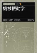 機械振動学 (新・数理/工学ライブラリ)
