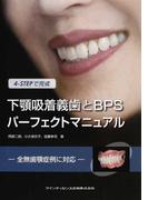 下顎吸着義歯とBPSパーフェクトマニュアル 4−STEPで完成 全無歯顎症例に対応