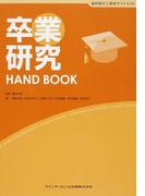 卒業研究HAND BOOK (歯科衛生士教育サブテキスト)