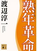 熟年革命 (講談社文庫)(講談社文庫)