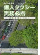 個人タクシー実務必携 試験講習テキスト 平成23年度版