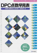 DPC点数早見表 診断群分類樹形図と包括点数・対象疾患一覧 2010年4月版/2011年4月増補版