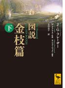 図説金枝篇 下 (講談社学術文庫)(講談社学術文庫)