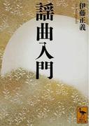 謡曲入門 (講談社学術文庫)(講談社学術文庫)