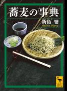 蕎麦の事典 (講談社学術文庫)(講談社学術文庫)
