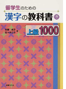 留学生のための漢字の教科書上級1000