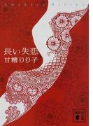長い失恋 (講談社文庫)(講談社文庫)