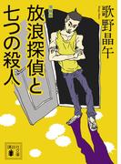 放浪探偵と七つの殺人 増補版 (講談社文庫)(講談社文庫)