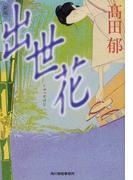 出世花 (ハルキ文庫 時代小説文庫)(ハルキ文庫)
