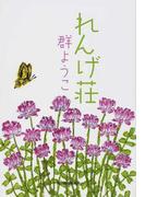 れんげ荘 (ハルキ文庫 れんげ荘物語)