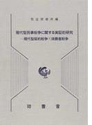 現代型民事紛争に関する実証的研究 現代型契約紛争 1 消費者紛争