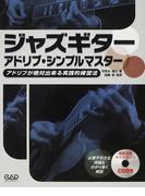 ジャズギターアドリブ・シンプルマスター アドリブが絶対出来る実践的練習法