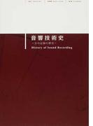 音響技術史 音の記録の歴史