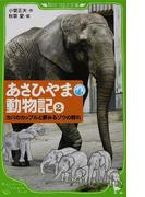 あさひやま動物記 2 カバのカップルと夢みるゾウの群れ (角川つばさ文庫)