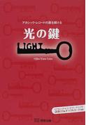 アカシック・レコードの扉を開ける光の鍵