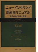 ニューイングランド周産期マニュアル 胎児疾患の診断と管理 改訂2版