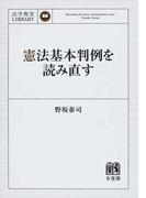 憲法基本判例を読み直す (法学教室LIBRARY)