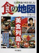 食の地図 日本各地の味を楽しむ 美食列島! 2版