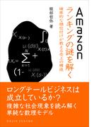 Amazonランキングの謎を解く 確率的な順位付けが教える売上の構造 (DOJIN選書)