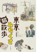 東京みちくさ猫散歩