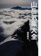 山岳気象大全 (山岳大全シリーズ)