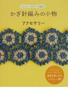 コットン・リネンで編むかぎ針編みの小物&アクセサリー バッグ、ショール、シュシュ、コサージュ…春夏も楽しめるすてきなニット30