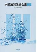 水道法関係法令集 平成23年4月版