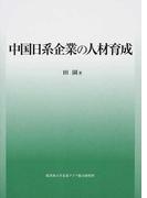 中国日系企業の人材育成