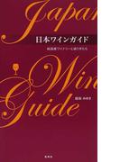 日本ワインガイド 純国産ワイナリーと造り手たち Vol.1