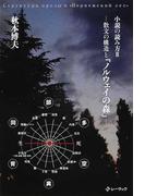 小説の読み方 2 散文の構造と『ノルウェイの森』