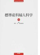 標準産科婦人科学 第4版