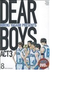 DEAR BOYS ACT3 8巻 特装版 DVD付き (講談社キャラクターズA)