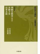 新国訳大蔵経 中国撰述部1−1 華厳五教章(宋本)