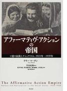 アファーマティヴ・アクションの帝国 ソ連の民族とナショナリズム、1923年〜1939年