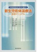CONSENSUS 2010に基づく新生児低体温療法実践マニュアル