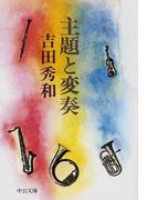 主題と変奏 改版 (中公文庫)(中公文庫)