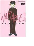 WARABE!!(KCDX) 2巻セット
