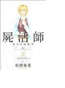 屍活師(講談社コミックスビーラブ) 15巻セット(BE LOVE KC(ビーラブKC))