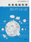 地球惑星科学 新装版 14 社会地球科学