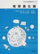 地球惑星科学 新装版 13 地球進化論