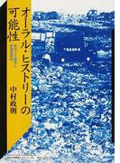 オーラル・ヒストリーの可能性 東京ゴミ戦争と美濃部都政 (神奈川大学評論ブックレット 神奈川大学21世紀COE研究成果叢書)