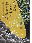 ささはよもやまゑひもせす 京都・祇園のバーテンダーがつくる、源氏物語カクテル