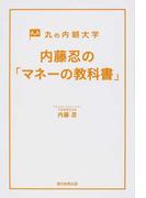 内藤忍の「マネーの教科書」 丸の内朝大学